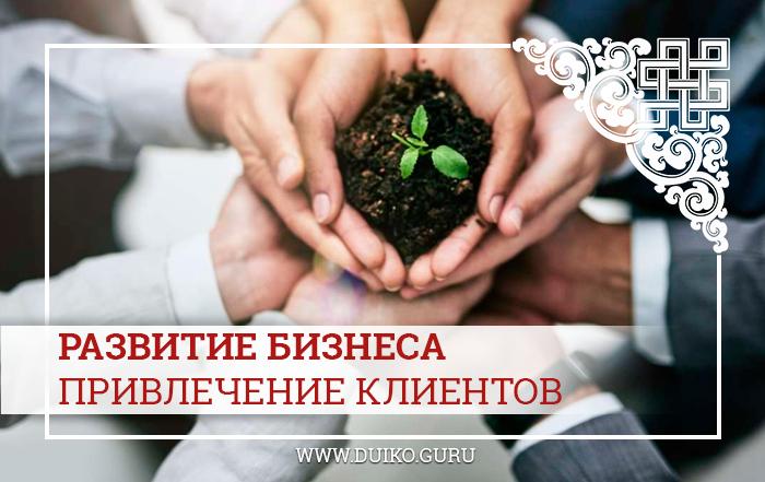 развитие бизнеса, практика для бизнеса, привлечь клиентов, эзотерика бизнеса, эзотерика, как раскрутить бизнес, Андрей Дуйко