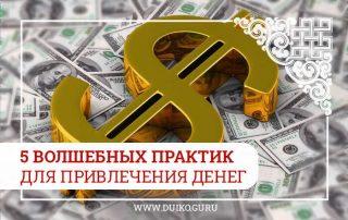 5 волшебных эзотерических практик для привлечения денег и исполнения желаний