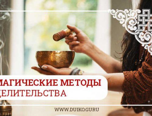 Магические методы целительства. Мантры и коды от А. А. Дуйко
