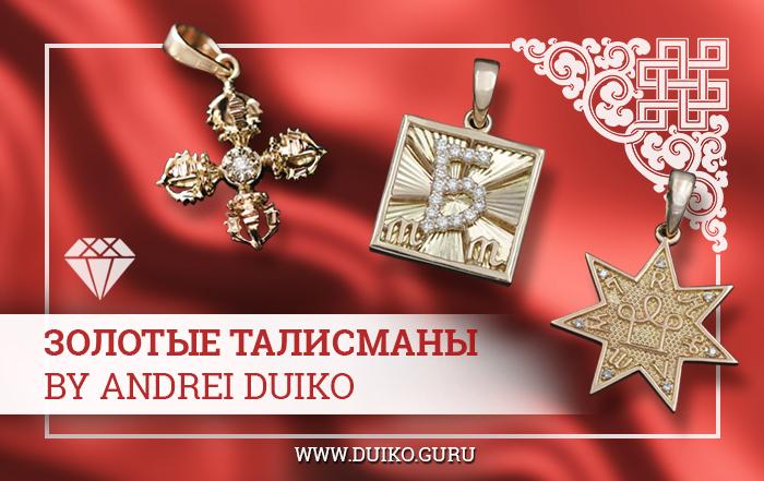 Золотые украшения с бриллиантами DUIKO