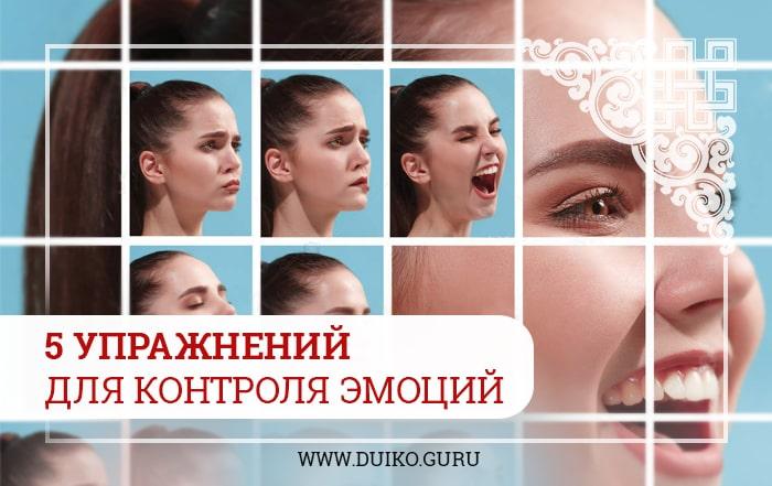 эмоции, контроль эмоций, управление эмоциями, эзотерика и эмоции