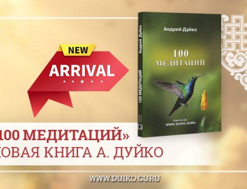 «100 медитаций» — книга А. Дуйко для преображения жизни