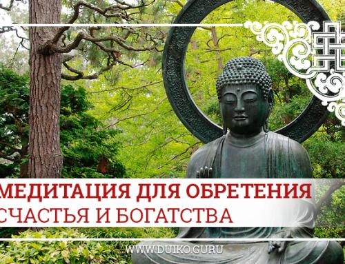Медитация для обретения счастья, богатства и везения в жизни