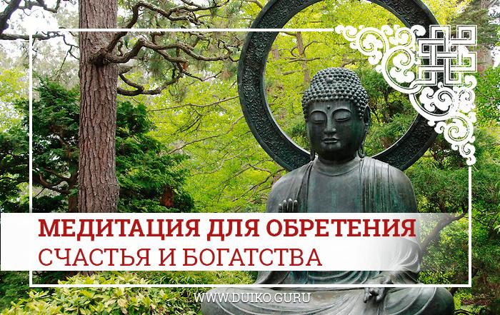 Медитации, медитация для счастья, медитация для богатства, медитация везения, как обрести богатство, эзотерика денег, фортуна, практики кайлас, эзотерика медитации