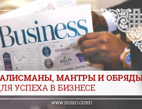 Талисманы, мантры и обряды для материального благополучия, успеха в бизнесе и процветания семьи