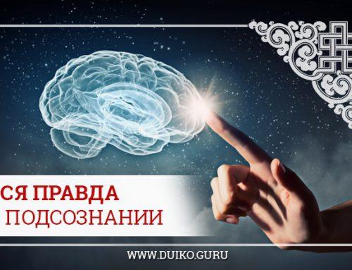 Вся правда о подсознании. Психотерапия и работа с негативными эмоциями. Метод быстрого изучения иностранных языков