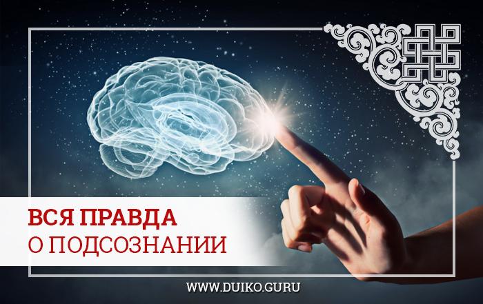 подсознание, психотерапия, как изучать языки, эзотерические методы психотерапии, эзотерика, Андрей Дуйко
