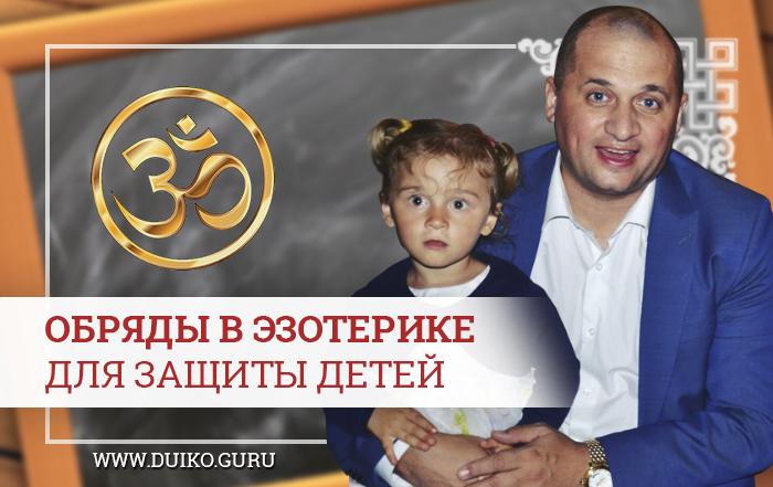 для защиты детей, эзотерика для защиты, обряды для защиты детей, мантры, эзотерика кайлас, Андрей Дуйко