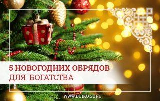 5 Новогодних обрядов для материального благополучия