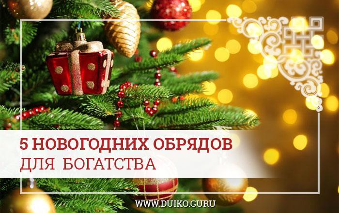 5 обрядов на новый год, обряди для денег, обряды для материального благополучия, магия денег, эзотерика денег, обряды для достатка, эзотерика кайлас, Андрей Дуйко