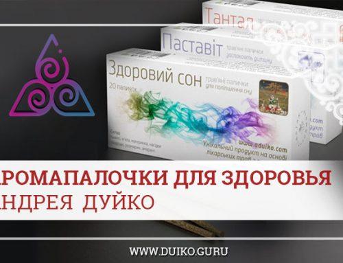Аромапалочки для здоровья Андрея Дуйко
