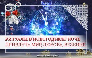 Волшебные эзотерические ритуалы в Новогоднюю ночь. Как привлечь мир, любовь, здоровье и везение в свою семью