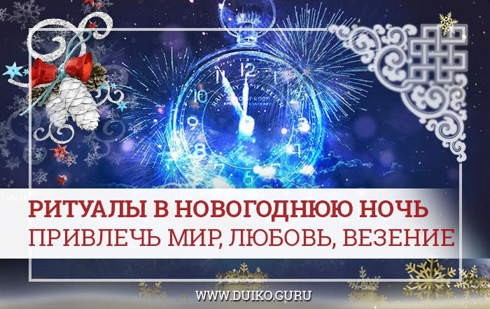 ритуалы и обряды на новый год, волшебные эзотерические ритуалы, новогодние ритуалы, ритуалы Дуйко, Андрей Дуйко, эзотерика Кайлас