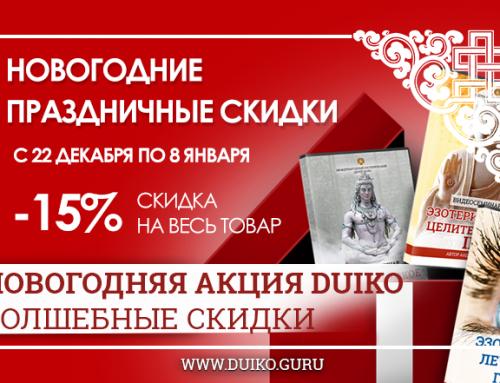 Новогодняя акция Duiko– волшебные скидки к празднику