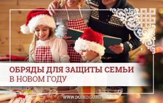 Обряды для защиты семьи в новом году