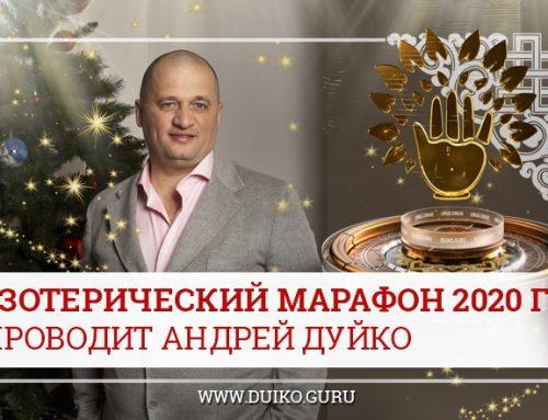 Онлайн марафон Андрея Дуйко. Морские курсы у себя дома