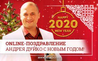 Поздравление Андрея Дуйко с Новым 2020 Годом