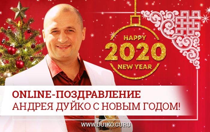 Поздравления президента ТФ, поздравление с новым годом 2020 Дуйко АА,