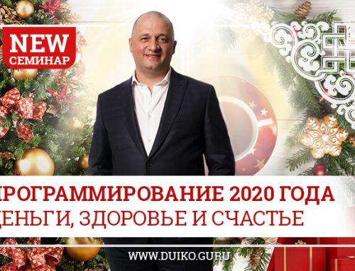 Программирование 2020 года. Как привлечь деньги, здоровье и счастье в Новом году?Новогодний талисман для исполнения желаний