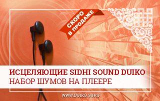 Исцеляющие Sidhi Sound Duiko - набор шумов на плеере