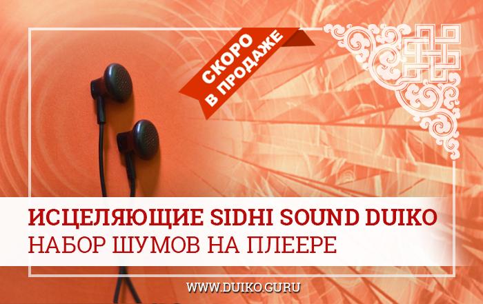 ИсцеляющиеSIDHI SOUND DUIKO, набор шумов на плеере