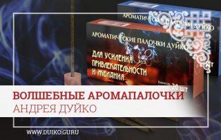 Волшебные Аромапалочки Андрея Дуйко