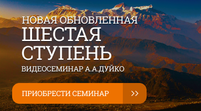Эзотерика Андрея Дуйко | Главная страница
