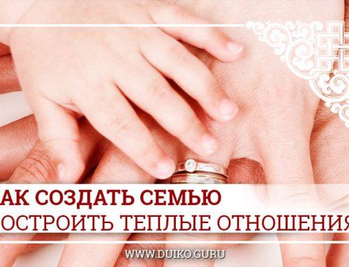 Секреты семейного счастья. Как создать семью и построить теплые отношения
