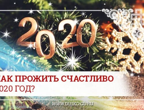 Обряды для здоровья, материального благополучия и любви. Как прожить счастливо 2020 год
