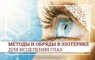 Эзотерические методы и обряды для исцеления глаз