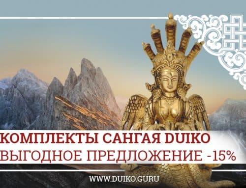 Комплекты сангая DUIKO – выгодное предложение для максимальных результатов от занятий эзотерикой