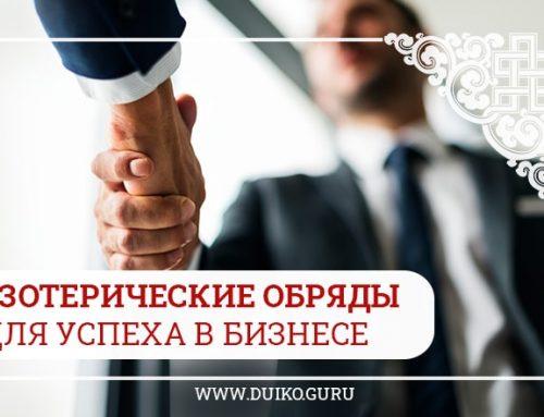 Эзотерические практики и обряды для успеха в бизнесе и привлечения материального благополучия