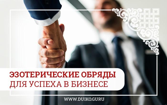 обряды для успеха, практики успеха бизнеса, магия денег, успех в бизнесе, успех в деньгах, практики, обряды, эзотерика дуйко