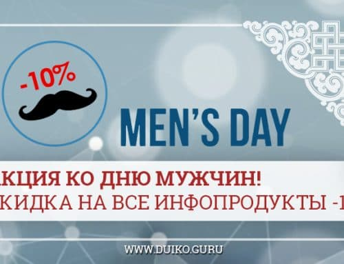 Акция ко Дню мужчин! Скидка 10% на все семинары, ступени, шумы и тренажеры Duiko!