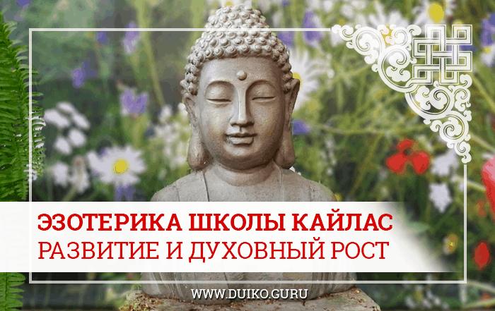эзотерика, эзотерика саморазвитие, духовный рост,наставник, эзотерика школы кайлас, Андрей Дуйко