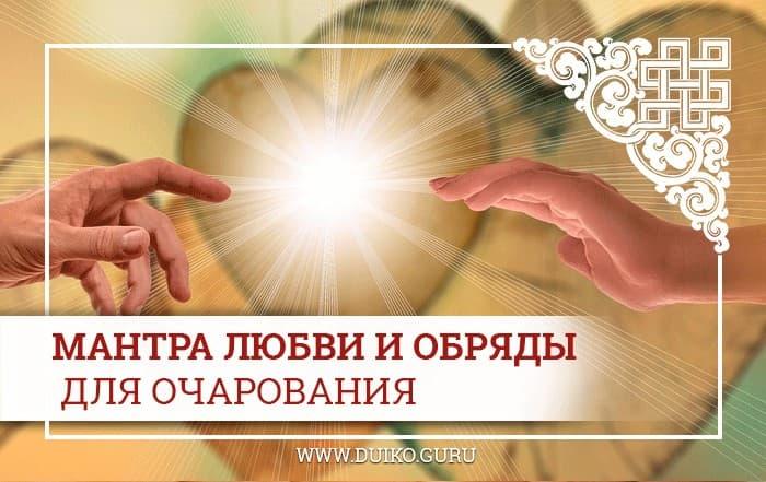 Мантра любви, как привлечь любовь, обряды, обряд очарования, как очаровывать, как очаровать партнера, эзотерика, магия любви, Андрей Дуйко