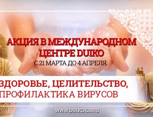 Акция в Международном центре Duiko с 21 марта до 4 апреля. Здоровье, целительство, профилактика вирусов