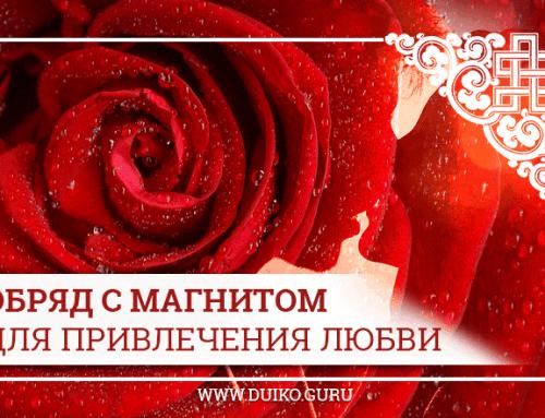 Обряд с магнитом для привлечения любви, очарования людей