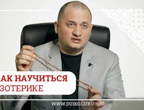 Как научиться эзотерике с Андреем Дуйко
