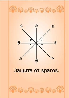защита от врагов, символы Дуйко