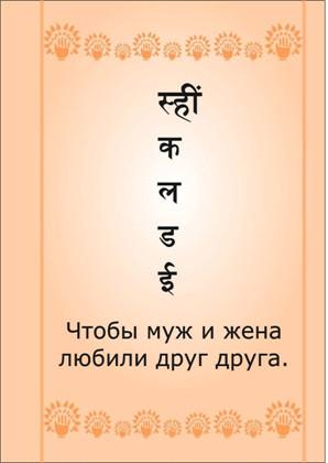 для любви, что бы муж/жена любили, символы Дуйко