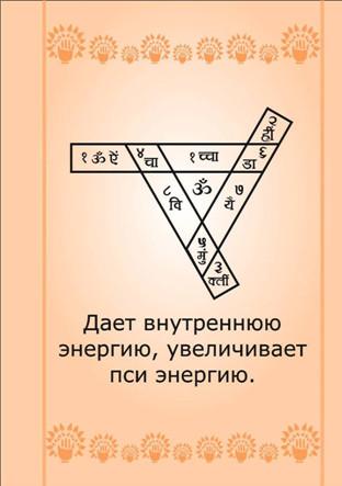 для увеличения пси энергии, символы Дуйко