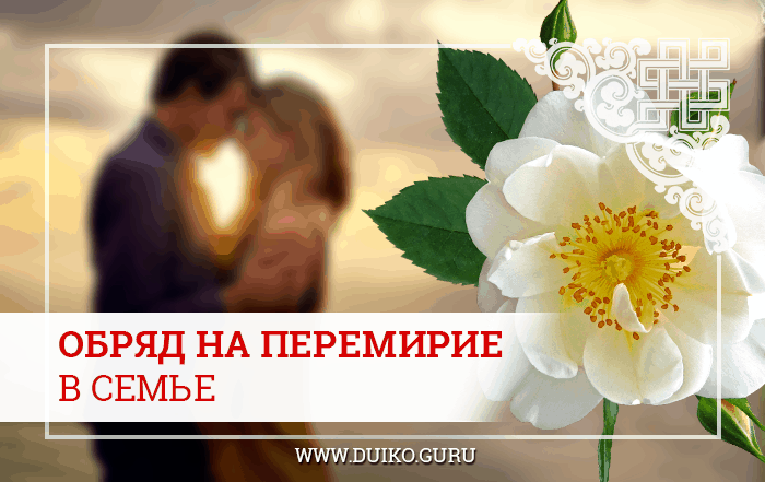 обряд для примерение в семье, обряды для семьи, эзотерические обряды и ритуалы, обрядовая магия, эзотерика, Дуйко Андрей