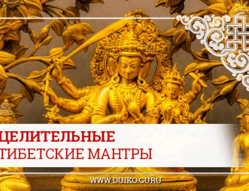 Целительные тибетские мантры