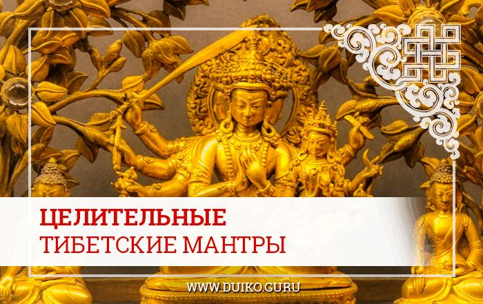 мантры, целительные мантры, целительство, читать мантры целительные, эзотерика и магия, Андрей Дуйко