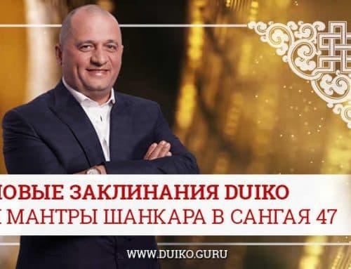 Богатство, здоровье и счастье – новые заклинания Duiko и мантры Шанкара в Сангая 47