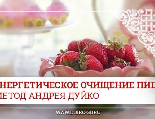 Энергетическое очищение пищи. Метод Андрея Дуйко