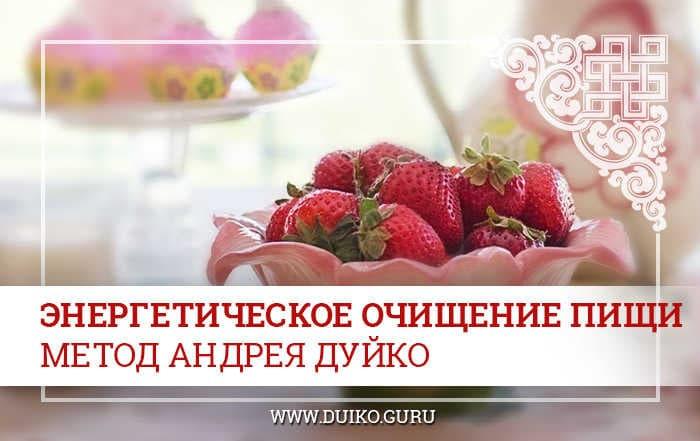 энергитический метод очищение пищи, как очистить энергитически пищу, программирование пищи, эзотерика, метод Дуйко,