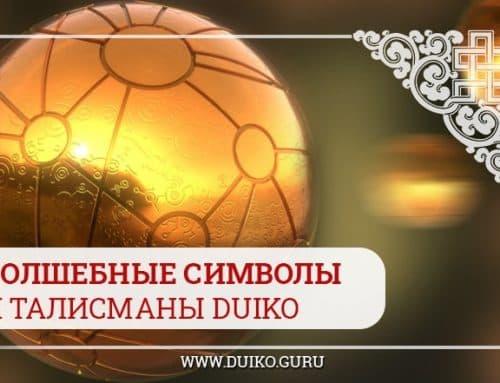 Волшебные символы и талисманы Duiko
