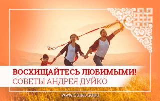 Восхищайтесь любимыми! Советы Андрея Дуйко